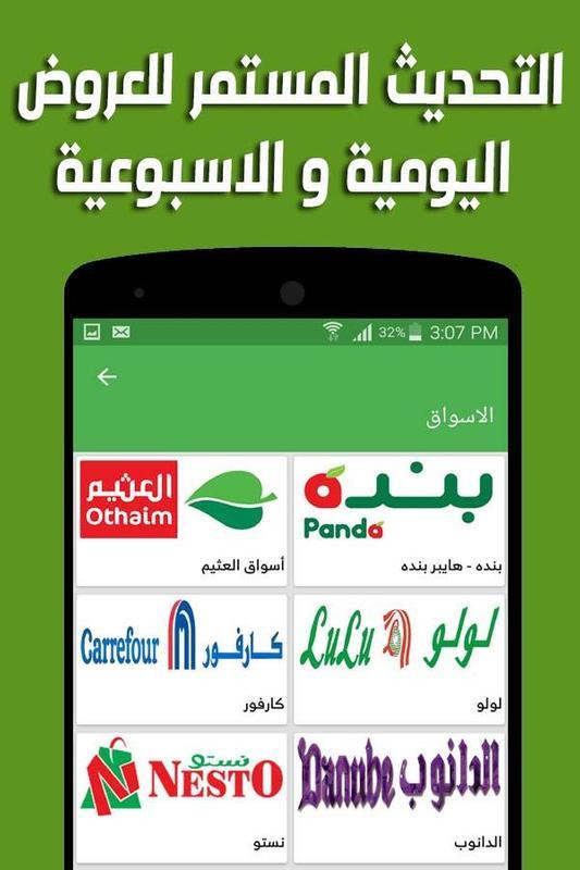 df593a256 دليل عروض وتخفيضات السعودية for Android - APK Download