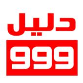 دليل 999 icon