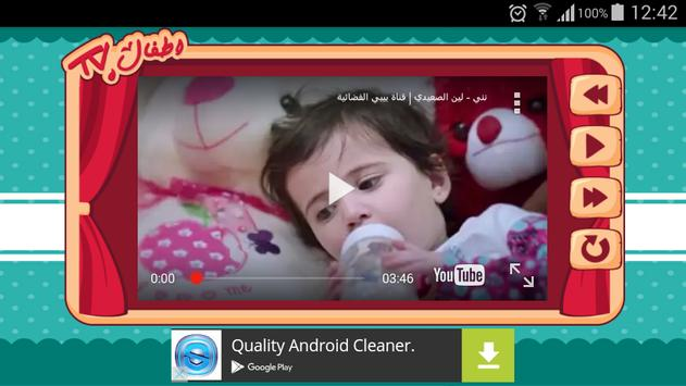 أطفال TV apk screenshot
