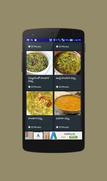 Dal Recipes in Telugu Andhra apk screenshot