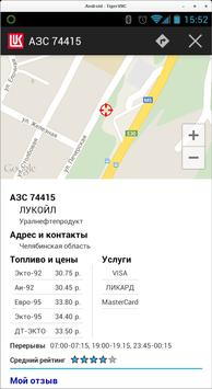 АЗС навигатор. Цены на бензин apk screenshot