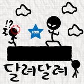 달려달려 icon