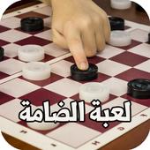 لعبة الضامة Dama icon