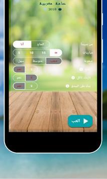 لعبة الضامة Dama screenshot 1