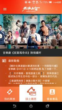 天作之合劇場 poster