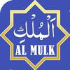Surat Al Mulk आइकन