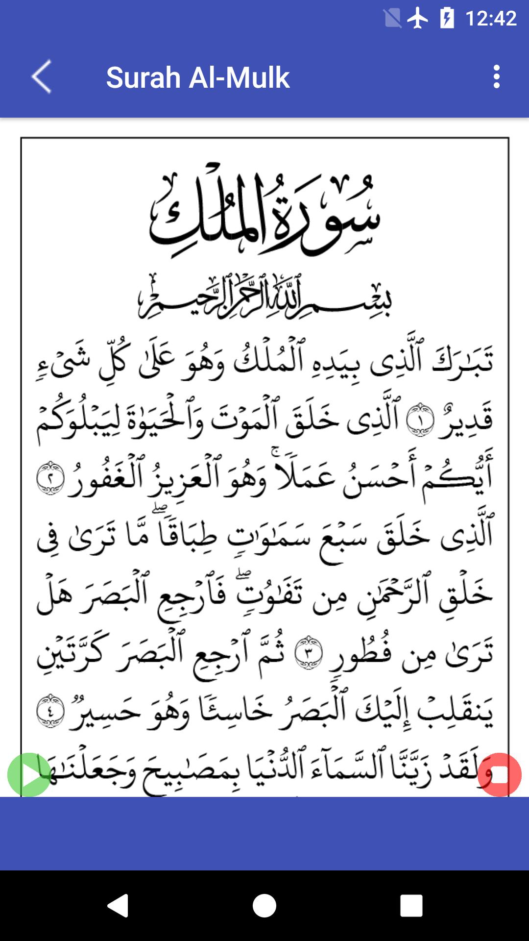 Surat Al Mulk For Android Apk Download