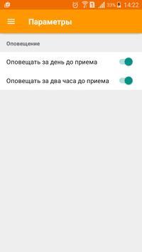 ДАМАСК. Запись в очередь apk screenshot