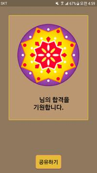 ☆부적은행☆ apk screenshot