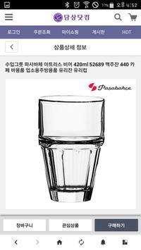 담상닷컴 screenshot 3