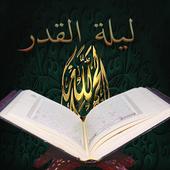 ادعية رمضان و ليلة القدر 2017 icon