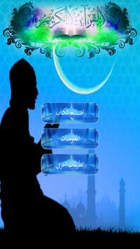 ادعية رمضان و ليلة القدر 2017 poster