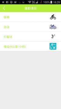 網健康 apk screenshot