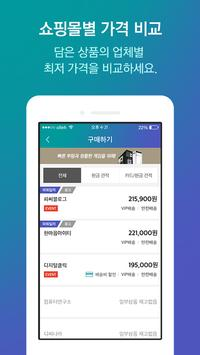 다나와 PC견적 apk screenshot