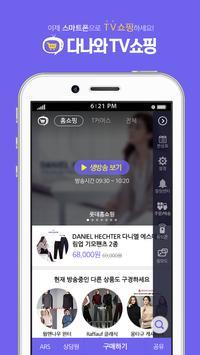 다나와TV쇼핑 - TV홈쇼핑,T커머스,방송편성표,생방송 poster