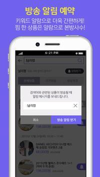 다나와TV쇼핑 - TV홈쇼핑,T커머스,방송편성표,생방송 apk screenshot