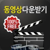 동영상 다운받기 icon