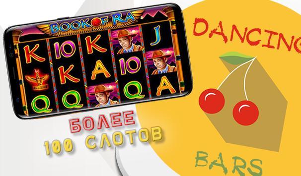 Dancing Bars poster