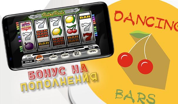 Dancing Bars screenshot 1