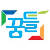 꿈틀발달센터 icon
