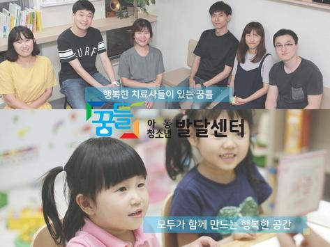 꿈틀발달센터 poster
