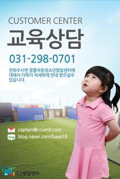 꿈틀발달센터 apk screenshot