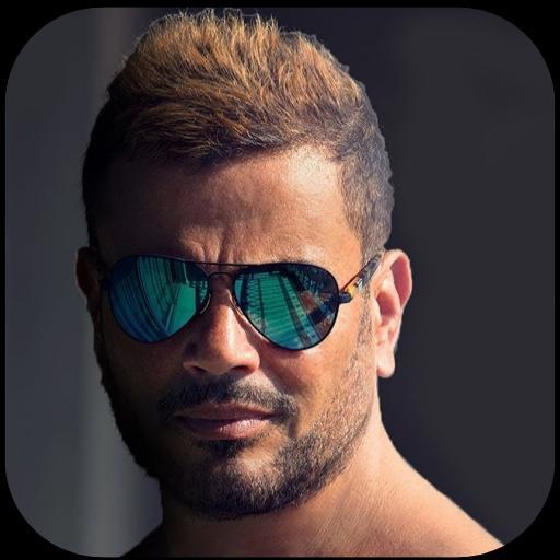 تحميل اغاني عمرو دياب الجديده