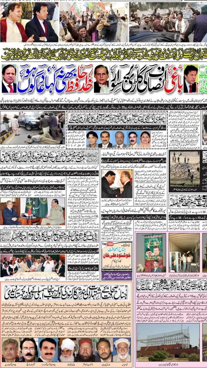 Daily Latest Urdu News   Pakistan Breaking News for Android