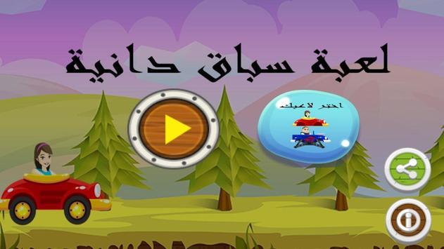 لعبة سباق عزوز و دانية screenshot 1