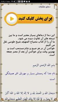 دعای عشرات متنی و صوتی screenshot 1