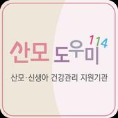 산모도우미 114, 신생아, 건강관리 icon