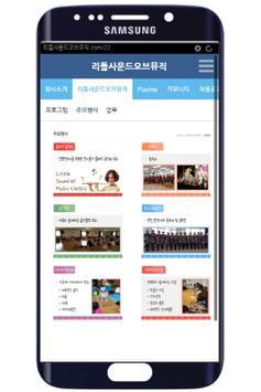 리틀사운드오브뮤직, 퍼포먼스, 음악 screenshot 1