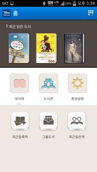 현대오토에버 가족도서관 screenshot 1