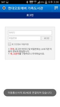 현대오토에버 가족도서관 apk screenshot