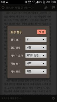 현대오토에버 가족도서관 screenshot 7