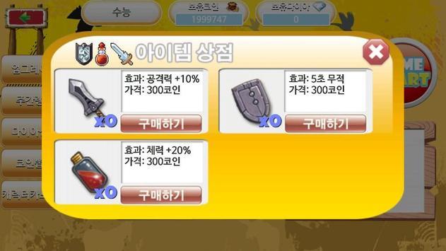 엘리시움 전투 apk screenshot