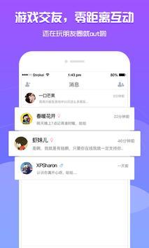 狼人杀 apk screenshot