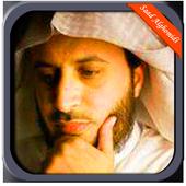 Quran Mp3 - Sa'ad Al-Ghomidi icon