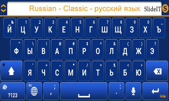 SlideIT Russian Classic Pack apk screenshot