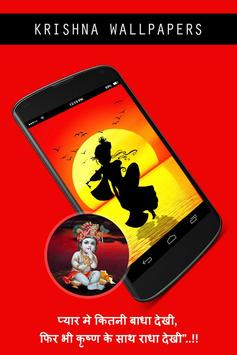 Lord Krishna HD Wallpapers poster
