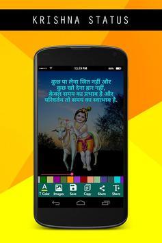 Krishna Status screenshot 3