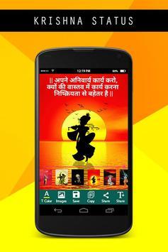 Krishna Status screenshot 2