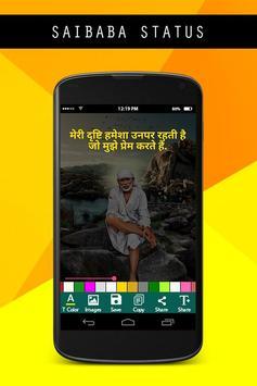 Sai Baba Status screenshot 3