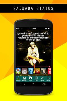Sai Baba Status screenshot 2