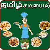 Tamil Recipe icon
