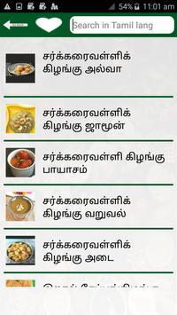 Tamil Recipe screenshot 3