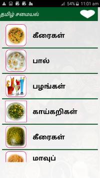 Tamil Recipe screenshot 1