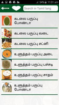 Tamil Recipe screenshot 2