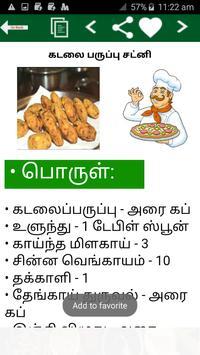 Tamil Recipe screenshot 4