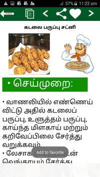 Tamil Recipe screenshot 5